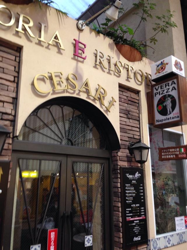 名古屋に行ったときに大須のピッツェリア・トラットリア・チェザリーで、夕食をしました。