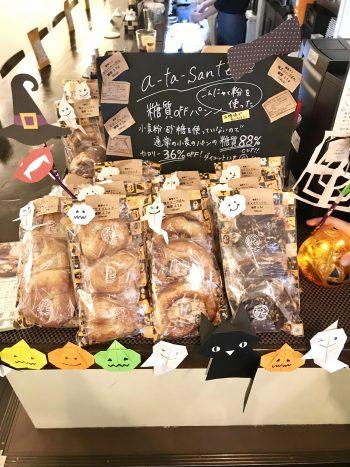 a-ta-sante糖質制限パン料理教室。阿倍野区。桃ヶ池町。a-ta-sant'e.京都江部粉。ローカボーキッチン然。利野郁枝。