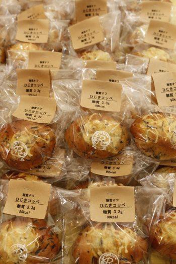 a-ta-sante糖質制限パン料理教室。阿倍野区。桃ヶ池町。a-ta-sant'e.京都江部粉糖質制限パン。ひじきコッペ。低糖食コーディネーター。利野郁枝。