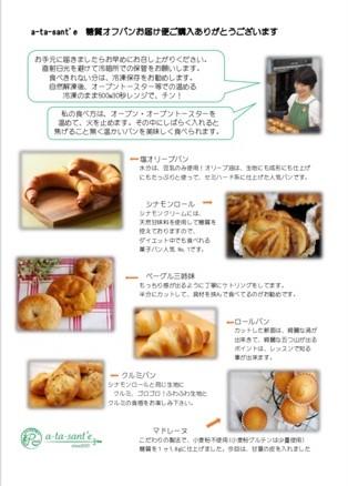 a-ta-sante糖質制限パン料理教室。阿倍野区。桃ヶ池町。a-ta-sant'e.オンラインレッスン。zoomレッスン。低糖食コーディネーター。利野郁枝。低糖質パンお届け便。糖質制限。京都江部粉。これで、糖質制限パン。美味しい。