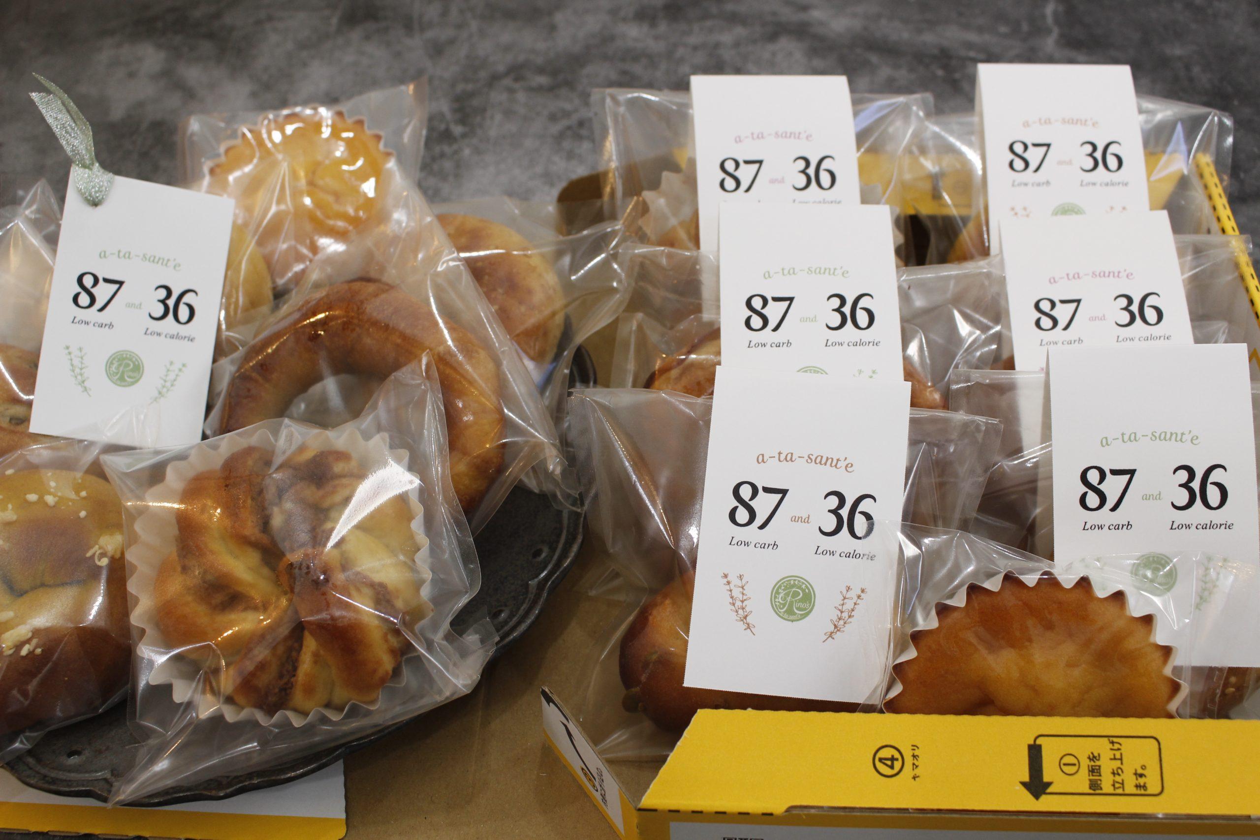 京都江部粉糖質オフパン。お届け便。「糖質オフパンがここまで美味しくつくれる秘密!」低糖食コーディネーター。利野郁枝。a-ta-sante糖質制限パン料理教室。阿倍野区。桃ヶ池町。